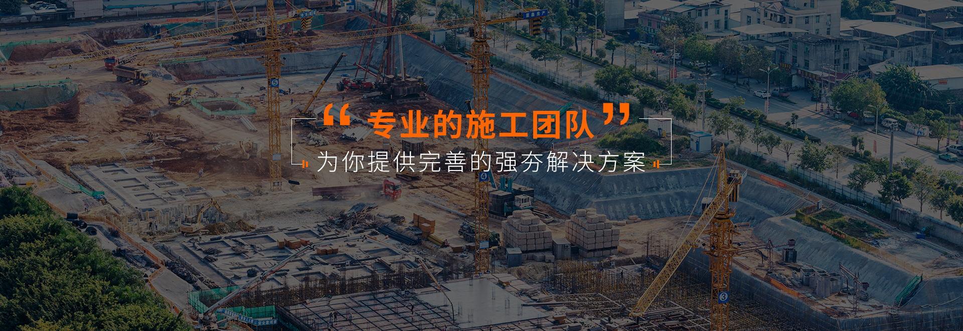 重庆强夯公司